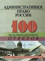 Административное право России. 100 экзаменационных ответов