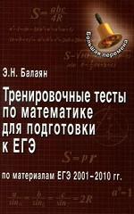Тренировочные тесты по математике для подготовки к ЕГЭ по материалам 2001-2010 гг