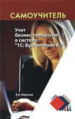 """Учет бизнес-процессов в системе """"1С: Бухгалтерия 8. 1"""""""