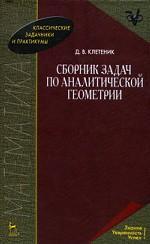 Сборник задач по аналитической геометрии: Учебное пособие. 18-е изд., стер.