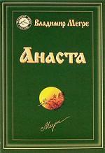 Анаста (10) (мяг)