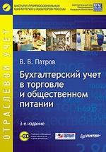 Бухгалтерский учет в торговле и общественном питании (+CD). 3-е издание