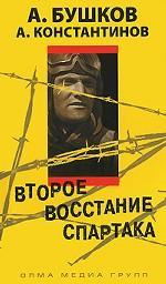 Скачать Второе восстание Спартака бесплатно А. Бушков