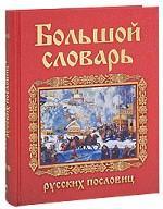 Большой словарь русских пословиц