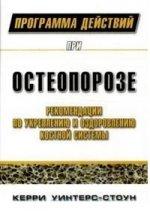 Программа действий при остеопорозе. Рекомендации по укреплению и оздоровлению костной системы