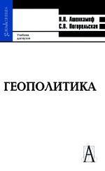 Геополитика: Учебник для вузов