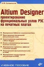 Altium Designer. Проектирование функциональных узлов РЭС на печатных платах