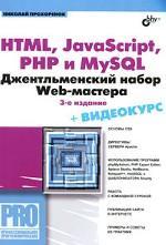 HTML, JavaScript, PHP и MySQL. Джентельментский набор Web-мастера