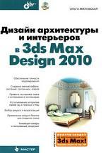 Дизайн архитектуры и интерьеров в 3ds Max Design 2010