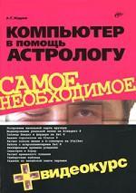 Компьютер в помощь астрологу + Видеокурс (+ CD)