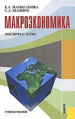 Е. А. Марыганова,Стивен Шапиро. Макроэкономика.Экспресс-курс.Уч.пос
