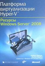 Платформа виртуализации Hyper-V. Ресурсы Windows Server 2008 (+ CD)