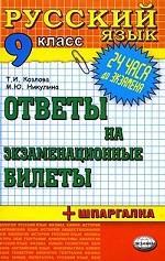 24 часа до экзамена и ЕГЭ 2010. Русский язык 9 кл