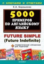 5000 примеров по английскому языку. Future Simple
