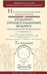 Научно-практический комментарий к уголовно-процессуальному кодексу рф 7-е изд. практическое пособие
