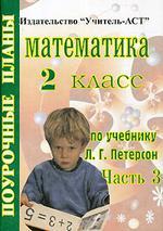 Математика. 2 класс. Поурочные планы по учебнику Л.Г.Петерсон. Часть 3
