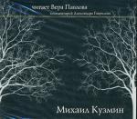 CD. Михаил Кузьмин. Читает Вера Павлова