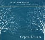 CD. Сергей Есенин. Читает Вера Павлова