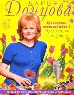 Кулинарная книга лентяйки-3 (весеннее оформление)