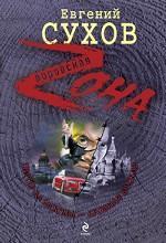 Питер да Москва - кровная вражда: роман