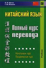 Читать книгу Китайский язык. Полный курс перевода
