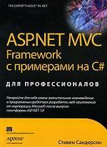 ASP. NET MVC Framework с примерами на C# для профессионалов