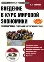 CD Введение в курс мировой экономики (экономическая география зарубежных стран): электронный учебник.Учебник для ВУЗов