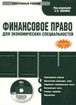 CD Финансовое право для экономических специальностей: электронный учебник.Учебник для ВУЗов