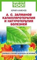 А. С. Залманов. Капилляротерапия и натуротерапия болезней