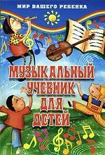 Музыкальный учебник для детей