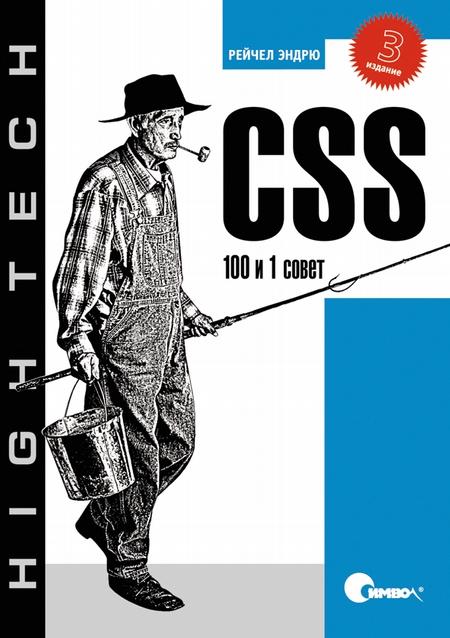 CSS. 100 и 1 совет, 3-е издание