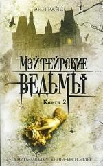 Мэйфейрские ведьмы: роман в 2-х книгах. Книга 2