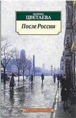 Скачать После России  стихотворения бесплатно