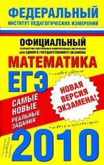 ЕГЭ-2010. Математика. Самые новые реальные задания