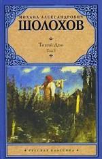 Тихий Дон т1 в 2х книгах