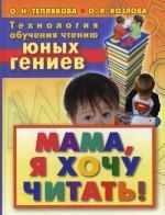 Технология обучения чтению.Мама, я хочу читать!