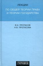 Лекции по общей теории права и теории государства