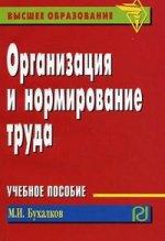 Организация и нормирование труда: учебное пособие. (карманный формат)