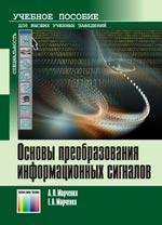 Основы преобразования информационных сигналов. Учебное пособие для вузов
