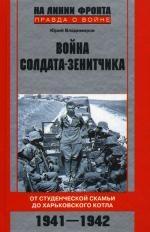 Война солдата-зенитчика: от студенческой скамьи до Харьковского котла. 1941-1942