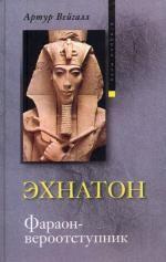 Эхнатон Фараон-вероотступник