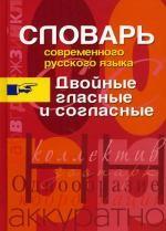 Двойные гласные и согласные.Словарь современного русского языка