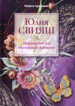 Бабочка, порхающая над цветком: 10 заповедей для Настоящей Женщины.(карм. форм)