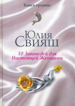 Бриллианты и шелк: 10 заповедей для Настоящей Женщины.(карм. форм)