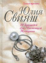 Изысканное украшение: 10 заповедей для Настоящей Женщины.(карм. форм)