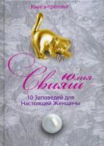 Игривый котенок: 10 заповедей для Настоящей Женщины.( карм. форм)