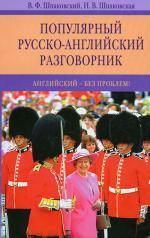Популярный русско-английский разговорник. Английский - без проблем! 6-е изд
