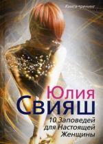 Девушка в солнечном вихре. 10 Заповедей для Настоящей Женщины (карм. форм.)
