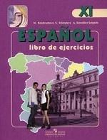 Испанский язык 11кл [Рабочая тетрадь]