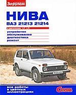 """""""Нива"""" ВАЗ-21213, -21214 с двигателями 1, 7; 1, 7i. Устройство, обслуживание, диагностика, ремонт"""